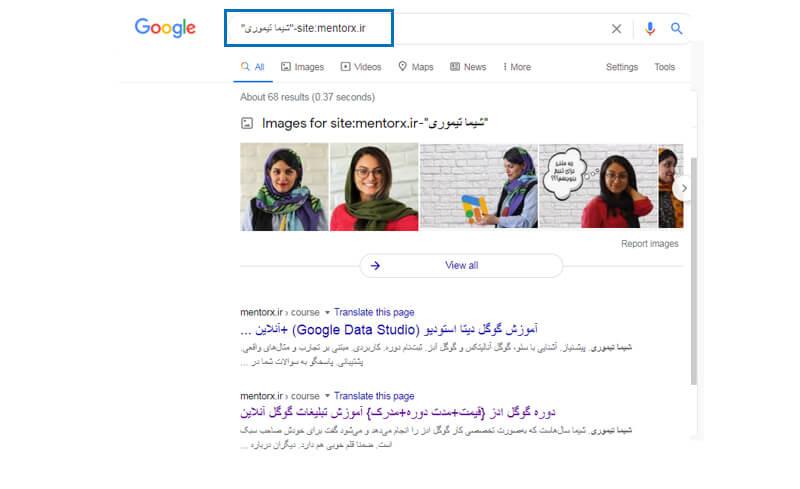 اشاره به اسم برند در رتبه بندی گوگل