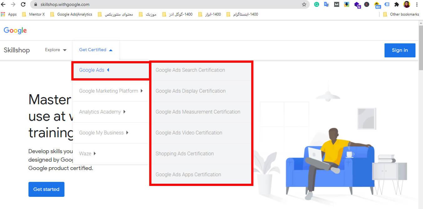 گوگل اسکیل شاپ