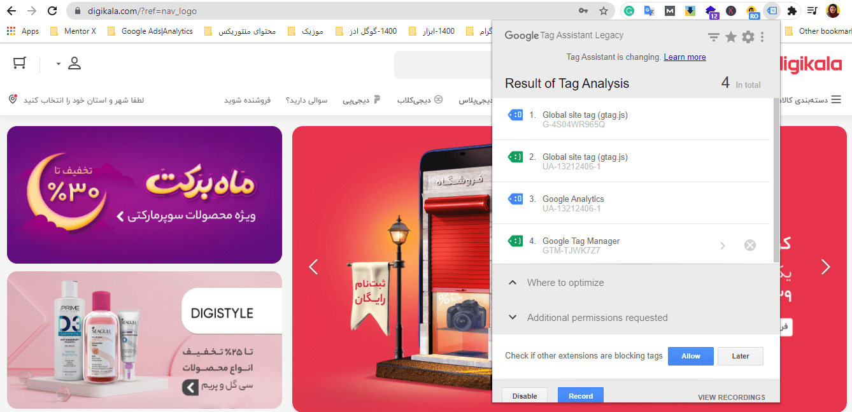 گوگل تگ اسیستنت