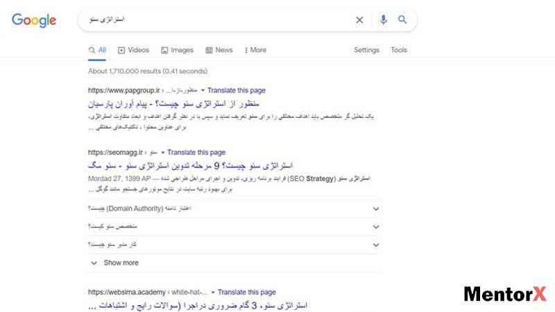 نتایج سرچ گوگل برای عبارت استراتژی سئو